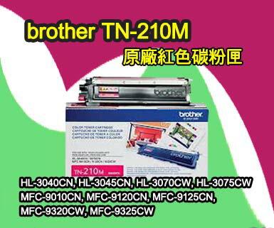 brother TN-210C 原廠藍色碳粉匣