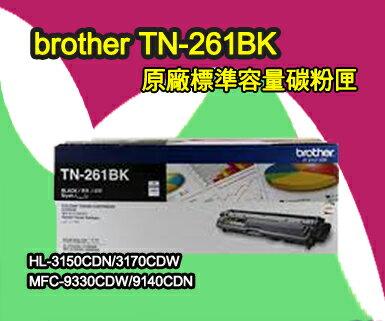 brother TN-261 原廠標準容量碳粉匣(TN-261BK) ~ HL-3170CDW / MFC-9330CDW