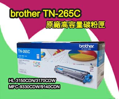 brother TN-265 原廠藍色高容碳粉匣 (TN-265C) 適用:HL-3150CDN/MFC-9140CDN