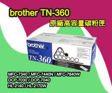 【台灣兄弟國際資訊】Brother TN-360原廠碳粉匣~適MFC-7340.MFC-7440N.MFC-7840W.HL-2140.DCP-7040.DCP-7050.HL-2170W.DCP-7030