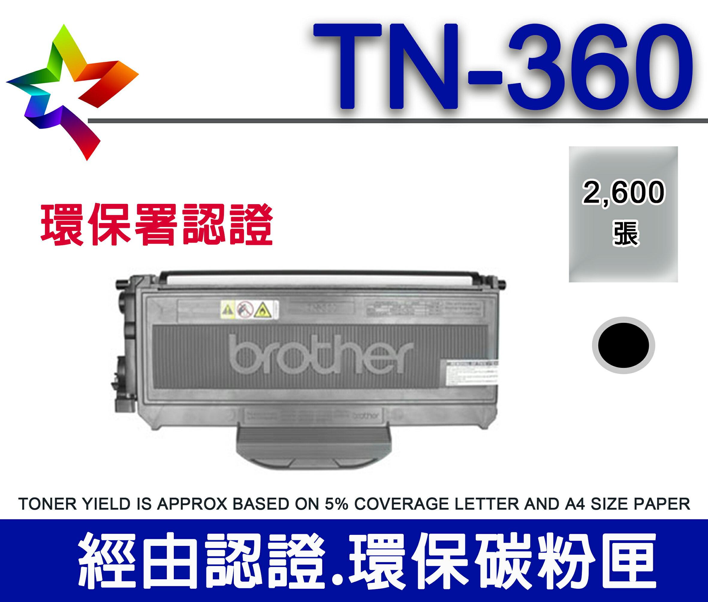 【台灣兄弟國際資訊科技】【認證碳粉】Brother TN-360環保高容量碳粉匣~適MFC-7340.MFC-7440N.MFC-7840W.HL-2140.DCP-7040.DCP-7050.HL-2170W.DCP-7030