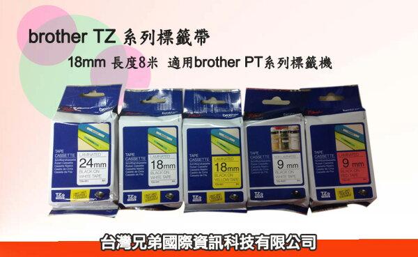 【台灣兄弟國際資訊】BROTHER TZ-141/241/441/541/641/741標籤帶~PT-2700/1280