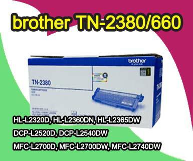 brother TN-660/2380 雷射碳粉~MFC-L2700DW, DCP-L2520, DCP-L2540DW