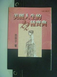 【書寶二手書T2/心靈成長_KKE】斑斕人生的二十二種寶典_杏林子