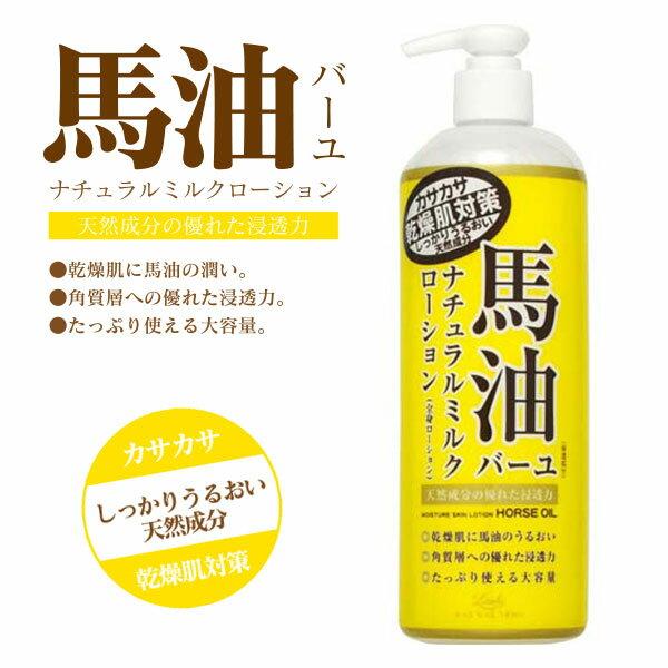 日本進口Loshi 天然高純度Roland馬油保濕乳液 485ml