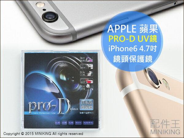 【配件王】Apple iPhone 6 PRO-D UV 水晶保護鏡 4.7吋 鏡頭UV水晶保護鏡 疏油疏水 水晶片 手機鏡頭保護貼