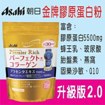 Asahi 金牌膠原蛋白粉 (228g/包) 日本原裝 全館免運