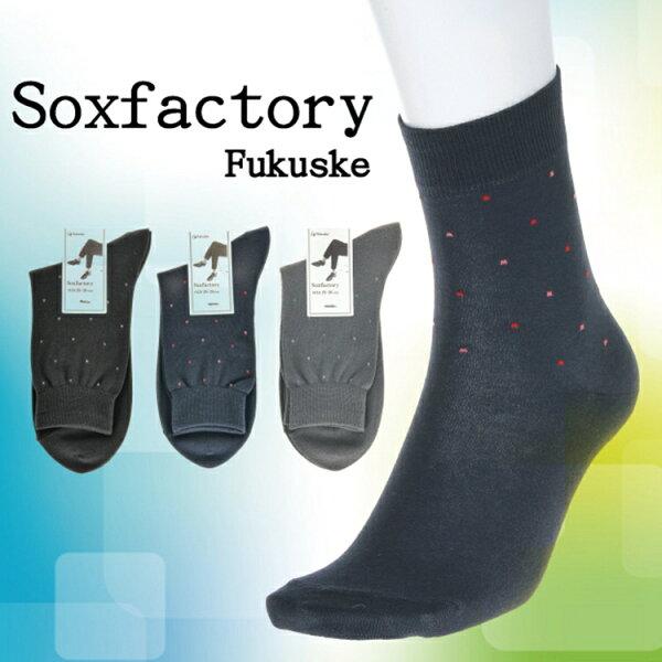 【沙克思】Soxfactory雙色方點紋紳士短襪 特性:經典紳士短襪版+腳尖後跟補強編織 (Fukuske 福助 襪子 男襪 紳士襪)
