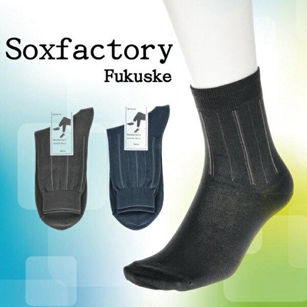 【沙克思】Soxfactory間距虛實直紋紳士短襪 特性:經典紳士短襪版+腳尖後跟補強編織  (Fukuske 福助 襪子 男襪 紳士襪)