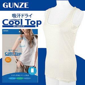 【沙克思】Cool Top 素色寬肩吸汗冷感女背心 特性:吸汗速乾素材+接觸冷感+腋下吸汗襯墊+部屋對策 (GUNZE グンゼ 郡是 涼感背心 坦克背心)