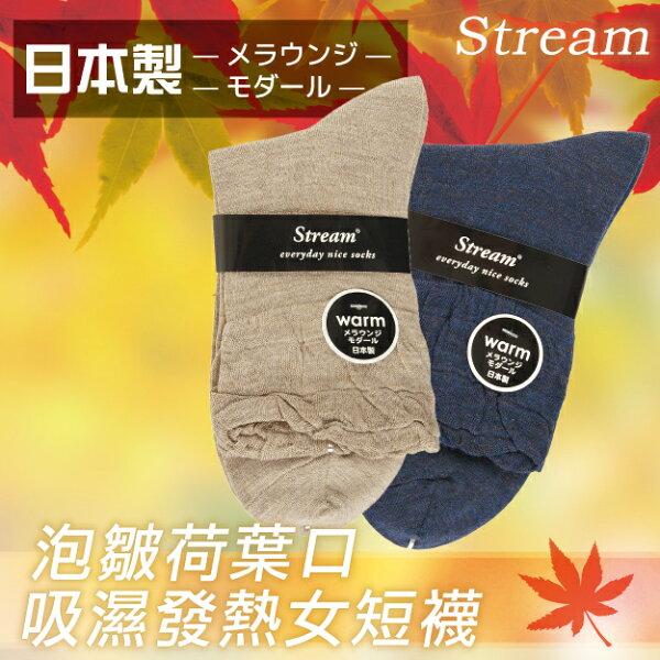 【沙克思】stream 素色泡皺荷葉口吸濕發熱女短襪 特性:吸濕發熱加工+木代爾添加+泡皺口造型+素色典雅設計 (襪子 女襪)