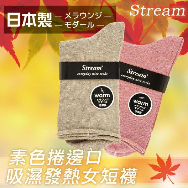 【沙克思】stream 素色捲邊口吸濕發熱女短襪 特性:吸濕發熱加工+木代爾素材+捲邊口設計 (襪子 女襪)