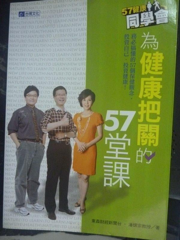 ~書寶 書T2/養生_LNW~57健康同學會:為健康把關的57堂課_潘懷宗 ~  好康折扣