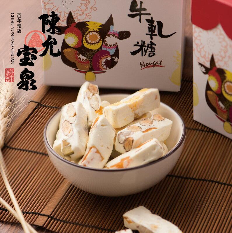 【台中伴手禮】牛軋糖(綜合口味) - 限時優惠好康折扣