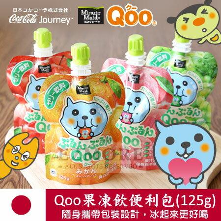 日本 Qoo果凍飲便利包 125g 果凍飲料 QOO果汁 凍飲 果汁凍飲 隨手包【N101524】