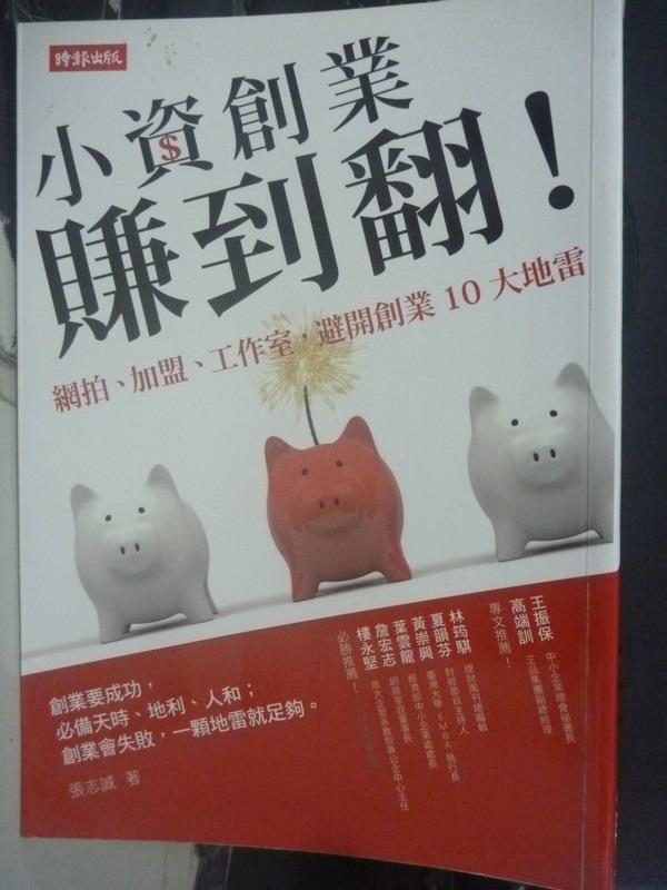 ~書寶 書T1/行銷_JCY~小資創業賺到翻!_張志誠