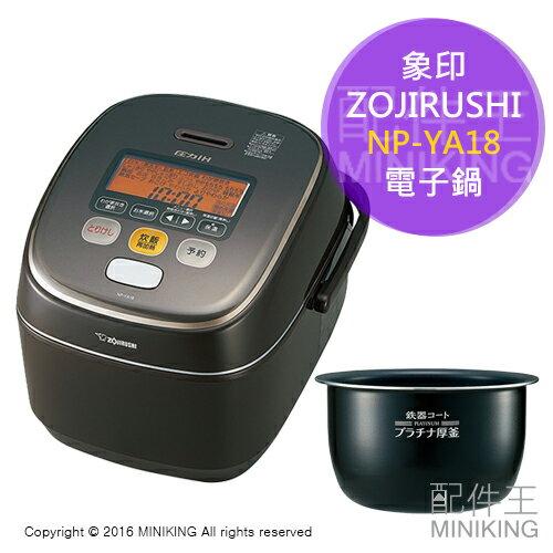 【配件王】日本代購 一年保 ZOJIRUSHI 象印 NP-YA18 電鍋 IH電子鍋 10人份 另 NP-BU18