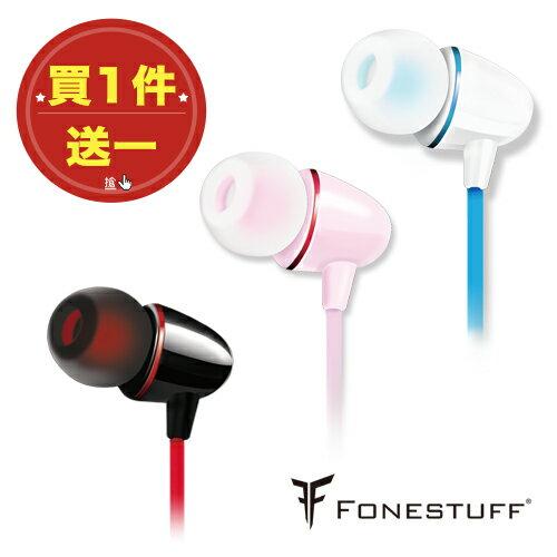 [買一送一] FONESTUFF Fits33陶瓷高音質入耳式耳機