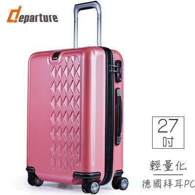 departure 行李箱 27吋硬殼 拉鍊箱 菱形格紋-四色可選 0