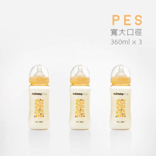 Mammyshop媽咪小站 - 母感體驗 PES防脹氣奶瓶 寬大口徑 360ml 3入 超值組 0