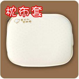 【悅兒樂婦幼用品舘】夢貝比 有機棉 幼兒大塑型枕布套(#2962)~不含乳膠枕頭