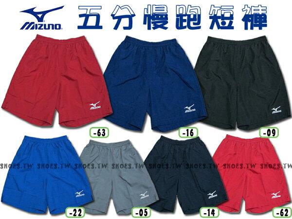 鞋殿【J2TB4A55-】MIZUNO 美津濃 短褲 路跑短褲 慢跑褲 五分短褲 七色 男女都可穿