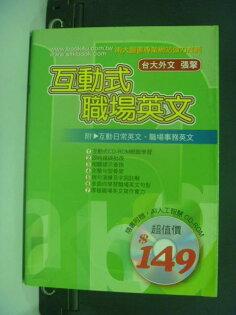 【書寶二手書T1/語言學習_KPF】互動式職場英文_張擎_無光碟