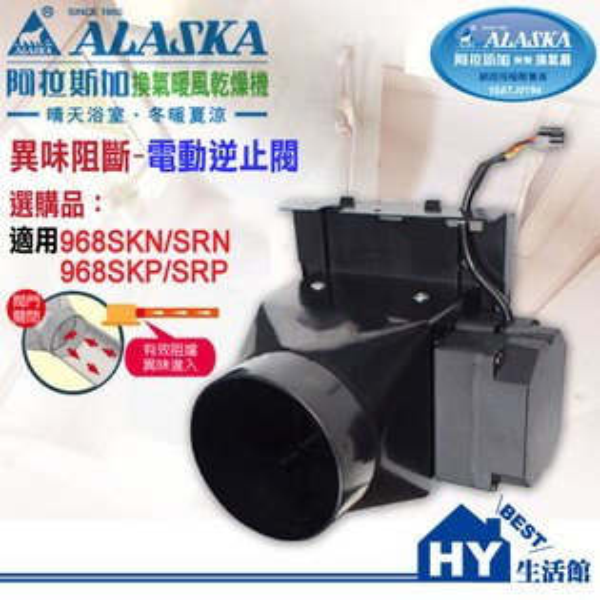 阿拉斯加 異味阻斷-電動逆止閥(適用968SKN/SRN、968SKP/SRP)