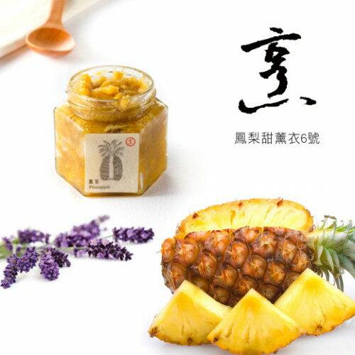 『小農市集』烹草本養生實業社-鳳梨甜薰衣6號/水果果醬/手工果醬