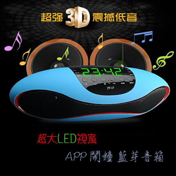 重低音音箱 多功能音箱 戶外行動音箱 插卡APP鬧鐘藍芽音箱