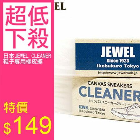 日本 JEWEL CLEANER 鞋子專用橡皮擦(1入) 白鞋救星 帆布鞋 運動鞋 清潔橡皮擦 鞋用橡皮擦【B061643】