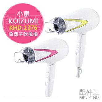 【配件王】日本代購 KOIZUMI 小泉 KHD-1376 負離子吹風機 大風量 速乾 吹風機 兩色 0