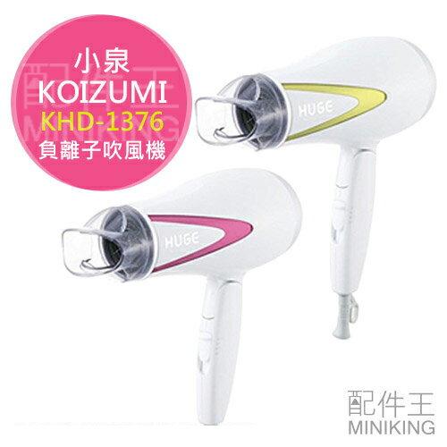 【配件王】日本代購 KOIZUMI 小泉 KHD-1376 負離子吹風機 大風量 速乾 吹風機 兩色