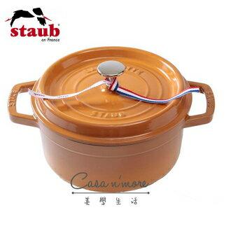 Staub 圓形鑄鐵鍋 琺瑯鍋 搪瓷 (22cm 2.6L芥末黃) 法國製造