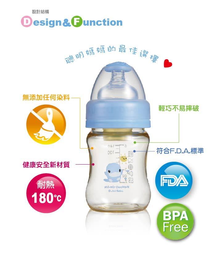 『121婦嬰用品館』KUKU 防脹氣PES寬口奶瓶140ml 3