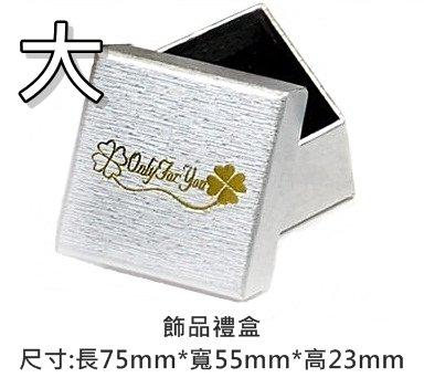 《316小舖》【滿100元-加購區-AB05】(精緻飾品禮盒(大型)-單件價-需消費滿100元才能加購-精緻飾品盒子)