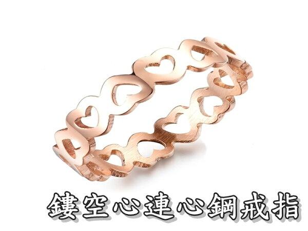《316小舖》【C320】(優質精鋼戒指-鏤空心連心鋼戒指-單件價 /玫瑰金戒指/情人節禮物/紀念禮物/日韓戒指)