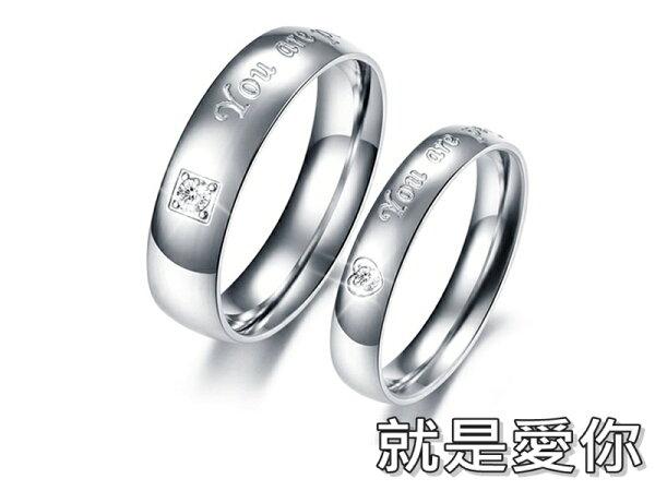 《316小舖》【C75】(316L鈦鋼戒指-就是愛你-單件價 /情侶對戒/情侶戒指/情人對戒/情人戒指/鈦鋼流行飾品/白鋼戒指/生日禮物)