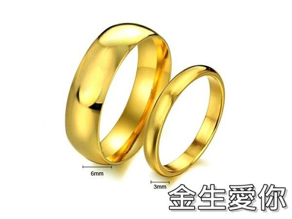 《316小舖》【C76】(316L鈦鋼戒指-金生愛你-單件價 /情侶對戒/情侶戒指/情人對戒/情人戒指/男女對戒/戀人對戒/精鋼對戒子)