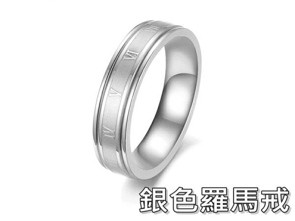 《316小舖》【C82】(316L鈦鋼戒指-銀色羅馬戒-單件價 /羅馬戒指/羅馬對戒/情侶對戒/情侶戒指/情人對戒/情人戒指/情人節禮物)