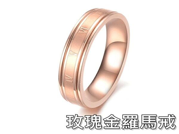 《316小舖》【C83】(316L鈦鋼戒指-玫瑰金羅馬戒-單件價 /羅馬戒指/羅馬對戒/情侶對戒/情侶戒指/情人對戒/情人戒指/生日禮物)