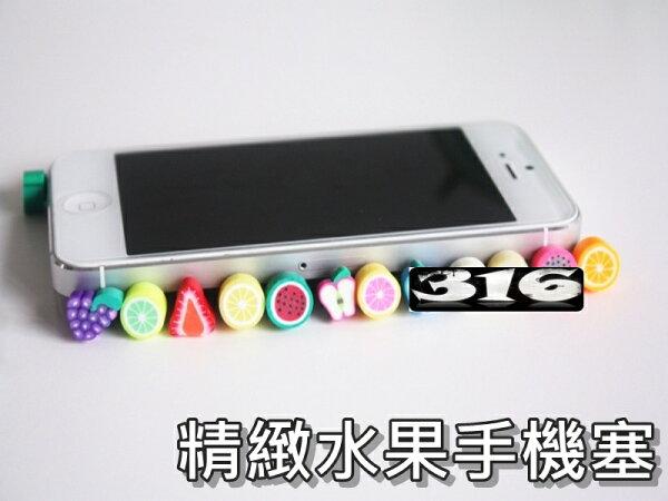 《316小舖》【GB05】(3.5mm手機防塵塞-精緻水果手機塞(隨機出貨)-單件價 /水果手機防塵塞/蘋果手機防塵塞)