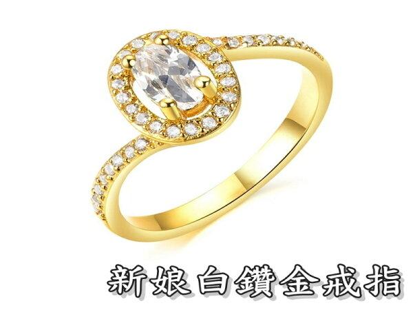 《316小舖》【KC16】(奈米電鍍18K金戒指-新娘白鑽金戒指-單件價 /18K金戒指/18K真金戒指/結婚戒子)