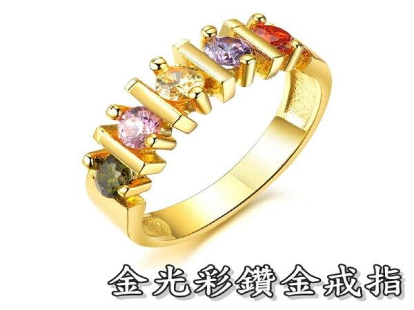 《316小舖》【KC20】(奈米電鍍18K金戒指-金光彩鑽金戒指-單件價 /18K金戒指/18K真金戒指/結婚戒子)