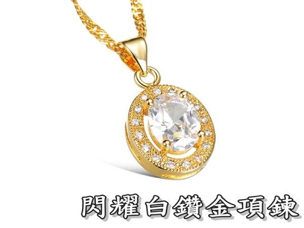 《316小舖》【KR08】(奈米電鍍18K金項鍊-閃耀白鑽金項鍊 /圓形金項鍊/生日禮物/項鍊女友禮物/女朋友禮物)