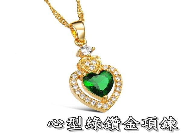 《316小舖》【KR18】(奈米電鍍18K金項鍊-心型綠鑽金項鍊/18K金愛心項鍊/18K金心項鍊/心墜子/聖誕節項鍊)