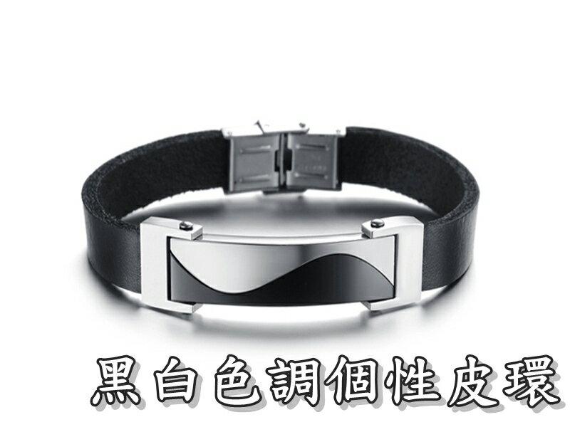 ~316小舖~~Q101~^( 真皮手環~黑白色調 皮環~單件價 生日 日韓皮環 飾品 太