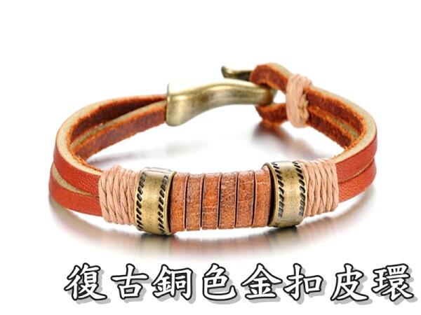 《316小舖》【Q121】(高級真皮手環-復古銅色金扣皮環 -單件價 /復古手環/復古皮環/真皮手環/耶誕禮物)