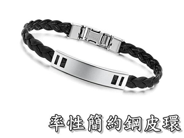 《316小舖》【Q27】(316L鈦鋼皮環-率性簡約鋼皮環-黑色款-單件價 / 生日禮物/愛心手環/流行皮環/日韓飾品/聖誕禮物/朋友禮物)