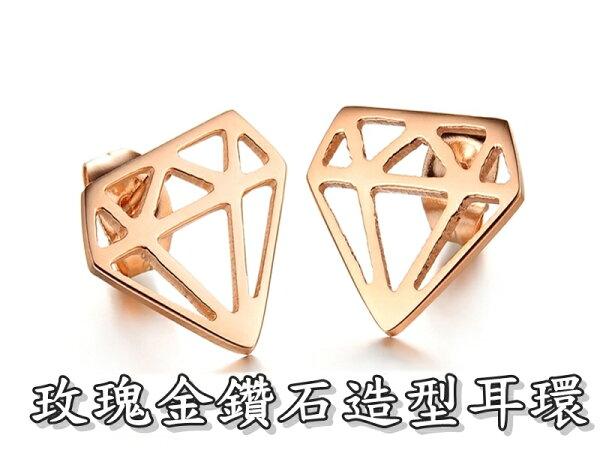 《316小舖》【S66】(優質精鋼耳環-玫瑰金鑽石造型耳環-單邊價 /鑽石造型飾品/防水飾品/女生禮物/流行飾品)